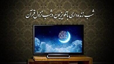 264537 974 390x220 - برنامه تلویزیون در شبهای قدر رمضان ۱۴۰۰