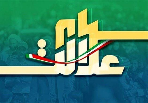 42133 917 - ارزش سهام عدالت امروز یکشنبه ۹ خرداد ۱۴۰۰