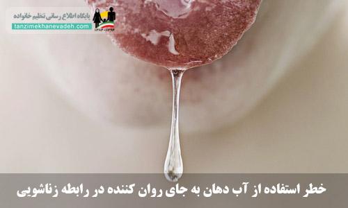 23131400 - خطر استفاده از آب دهان در رابطه زناشویی