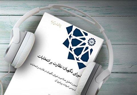 278823 212 - انتشار کتاب صوتی نظارت شورای نگهبان بر فرآیند انتخابات