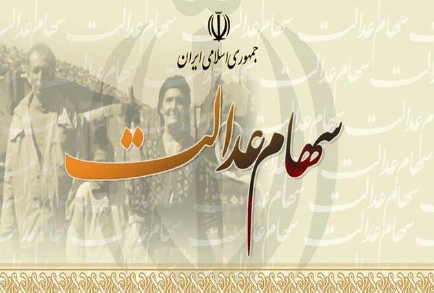 42450 893 - ارزش سهام عدالت امروز دوشنبه ۱۰ خرداد ۱۴۰۰