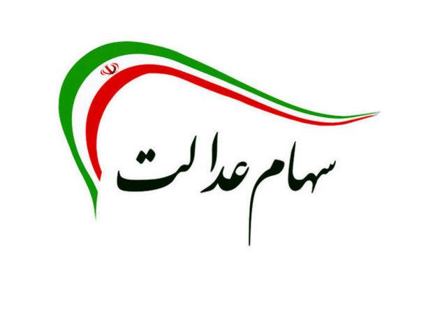 43787 866 - ارزش سهام عدالت امروز دوشنبه ۱۷ خرداد ۱۴۰۰