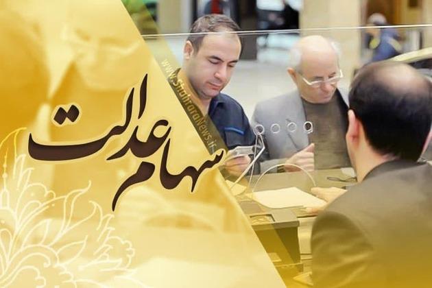 45201 623 - ارزش سهام عدالت امروز یکشنبه ۲۳ خرداد ۱۴۰۰