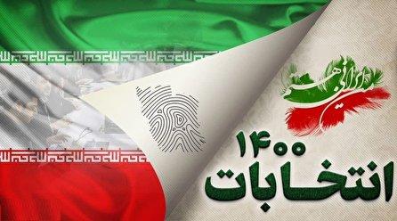 6590704 173 - برای ایران - نیوزین