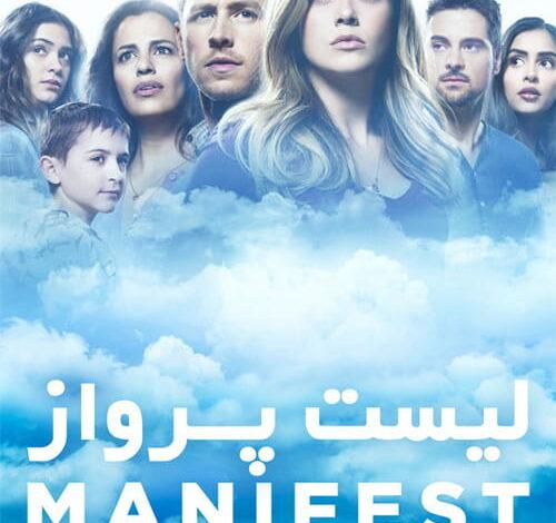 Manifest s1 sub min 500x470 - دانلود سریال لیست پرواز Manifest فصل سوم